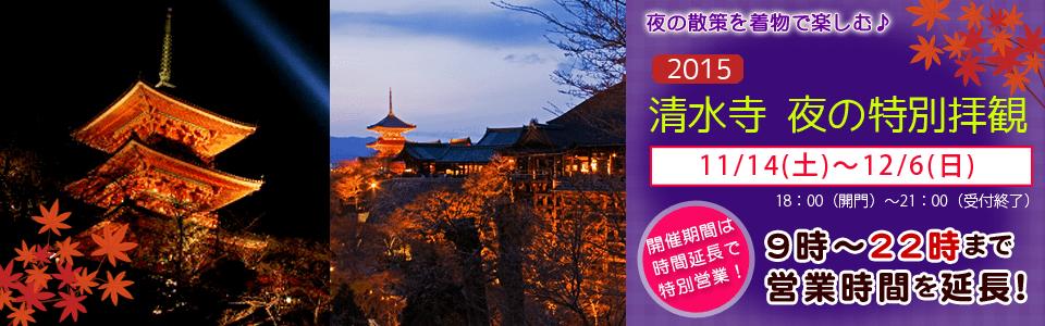 夜の特別拝観 清水寺ライトアップ 期間中は22時まで営業時間延長!