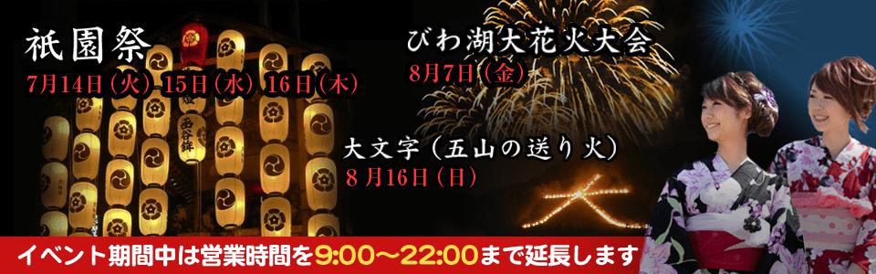 祇園祭・花火大会・大文字 期間中は22時まで営業時間延長!