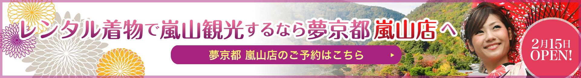 嵐山観光は夢京都嵐山店で!