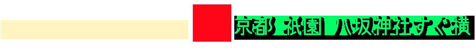 Rental KIMONO 京都 祇園 八坂神社すぐ横