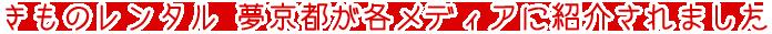 京都 着物レンタル 夢京都が各メディアに紹介されました。