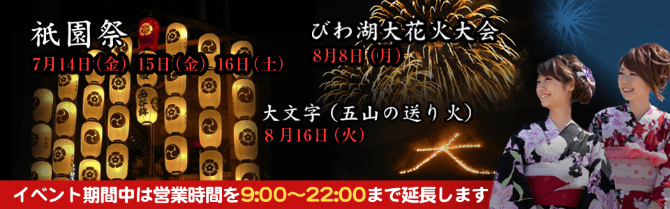 祇園祭、花火大会、五山の送り火は延長営業 夏の京都は夢京都でレンタル着物